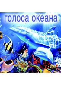 Голоса океана