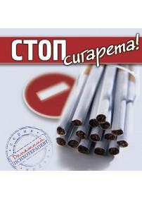 Стоп, сигарета