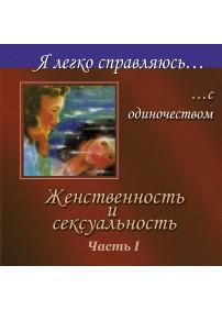 Женственность и сексуальность (CD 1)