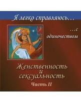 Женственность и сексуальность (CD 2)