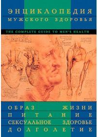 Энциклопедия мужского здоровья