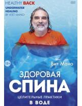 Здоровая спина. Целительные практики в воде с Вит Мано