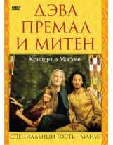 Дэва Премал и Митен. Концерт в Москве