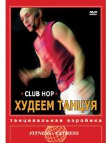 Худеем, танцуя. Club-Hop
