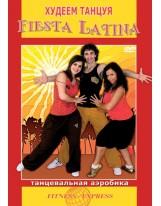 Худеем, танцуя. Fiesta Latina