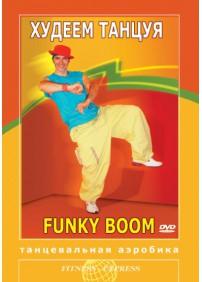 Худеем, танцуя. Funky boom