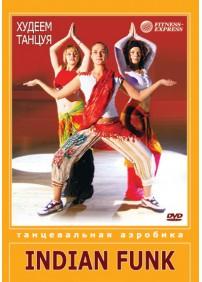 Худеем, танцуя. Indian Funk