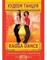 Худеем, танцуя. Ragga dance