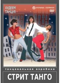 Худеем, танцуя. Стрит-танго