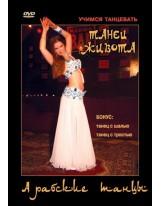 Арабские танцы. Танец живота