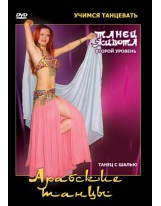 Арабские танцы. Танец живота. Второй уровень