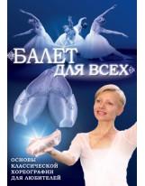 Балет для всех. Основы классической хореографии