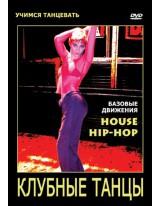 Клубные танцы. Часть 1 (Hip-Hop, House)