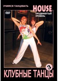 Клубные танцы. Часть 3 (House продвинутый уровень)