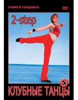 Клубные танцы. Часть 4 (2 STEP)