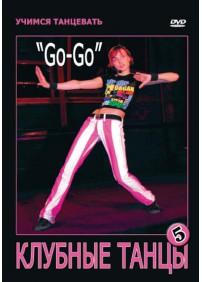 Клубные танцы. Часть 5 (Импровизация Go-Go)