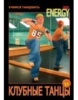 Клубные танцы (Energy)