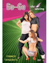Клубные танцы GO Go Dance