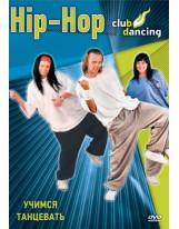 Клубные танцы HIP HOP