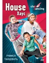 Клубные танцы HOUSE