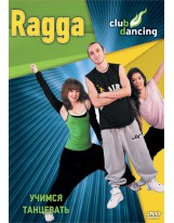 Клубные танцы RAGGA