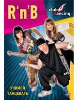 Клубные танцы R'n'B