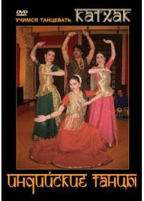 Индийские танцы. Катхак. продвинутый уровень