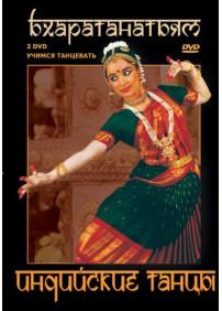Индийские танцы. Бхаратанатьям
