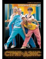 Клубные танцы Стрит Дэнс