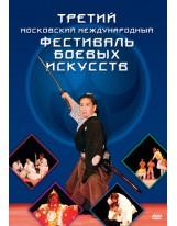 III Московский международный фестиваль боевых искусств