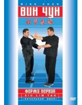 Вин Чун 1-я форма «Начальная идея» (SIU LIM TAO)