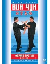 Вин Чун 3-я продвинутая форма «Бьющие пальцы» (BIU JEE)