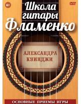 Школа гитары фламенко. Основные приемы игры