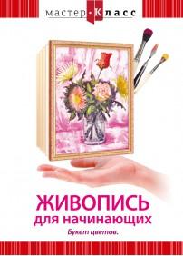 Живопись для начинающих. Букет цветов