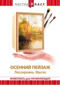 Живопись для начинающих. Осенний пейзаж