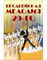 Бродвейская мелодия 29-го года