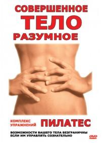 Совершенное тело-разумное тело (Пилатес)
