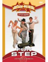 Fun Step (степ-аэробика)