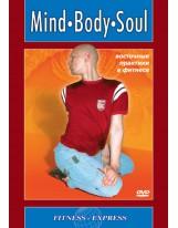 Mind Body Soul. Восточные практики в фитнесе
