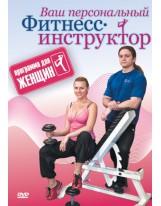 Ваш персональный фитнес-инструктор.  Программа для женщин