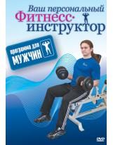 Ваш персональный фитнес-инструктор.  Программа для мужчин
