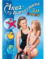 Аква-гимнастика для детей (от 2 до 7 лет)
