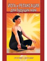 Йога и релаксация для будущих мам