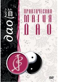 Практическая магия Дао