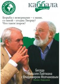 Беседа с Владимиром Молчановым