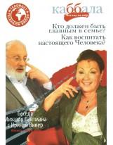 Беседа с Ириной Винер