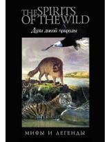Духи дикой природы (Мифы и легенды о диких животных)