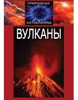 Природные катаклизмы. Вулканы