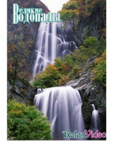 Великие водопады
