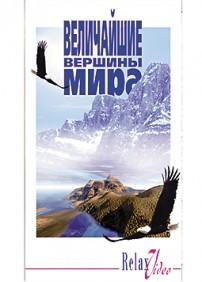 Величайшие вершины мира